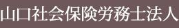 山口社会保険労務士法人